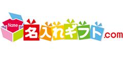 名入れギフト.com - 名前入りプレゼント・記念品グッズの贈り物専門店