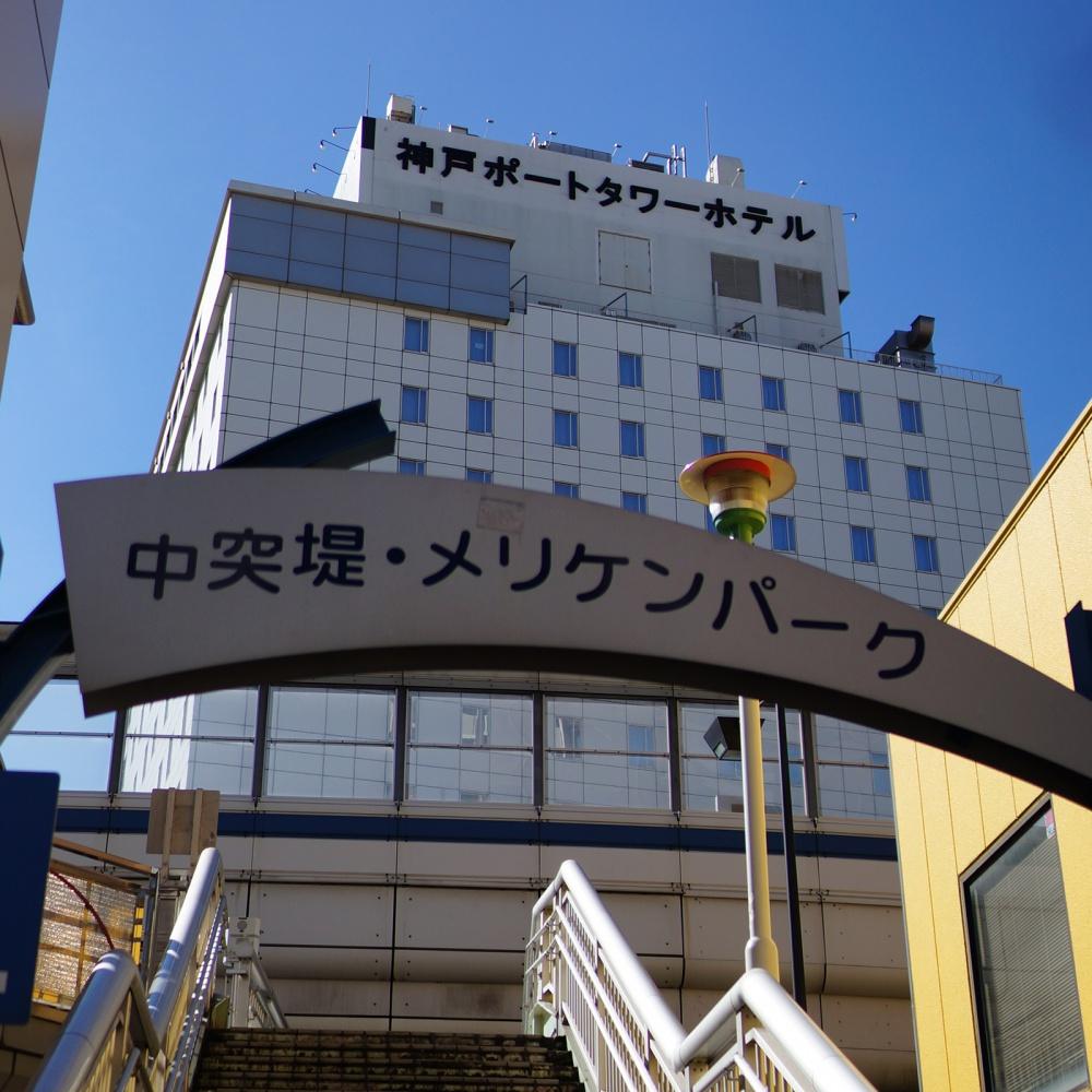 タワー 須磨 コースト