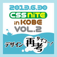 CSS Nite in KOBE, Vol.2 デザイン再考(サイコー!)